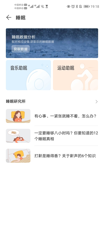 Screenshot_20200713_191805_com.huawei.health.jpg