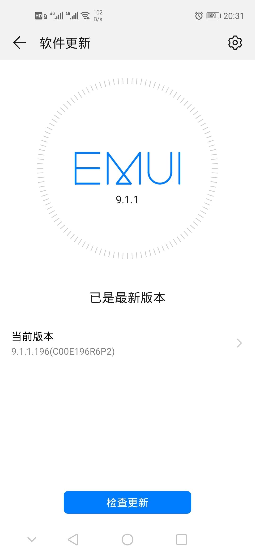 Screenshot_20200714_203143_com.huawei.android.hwouc.jpg