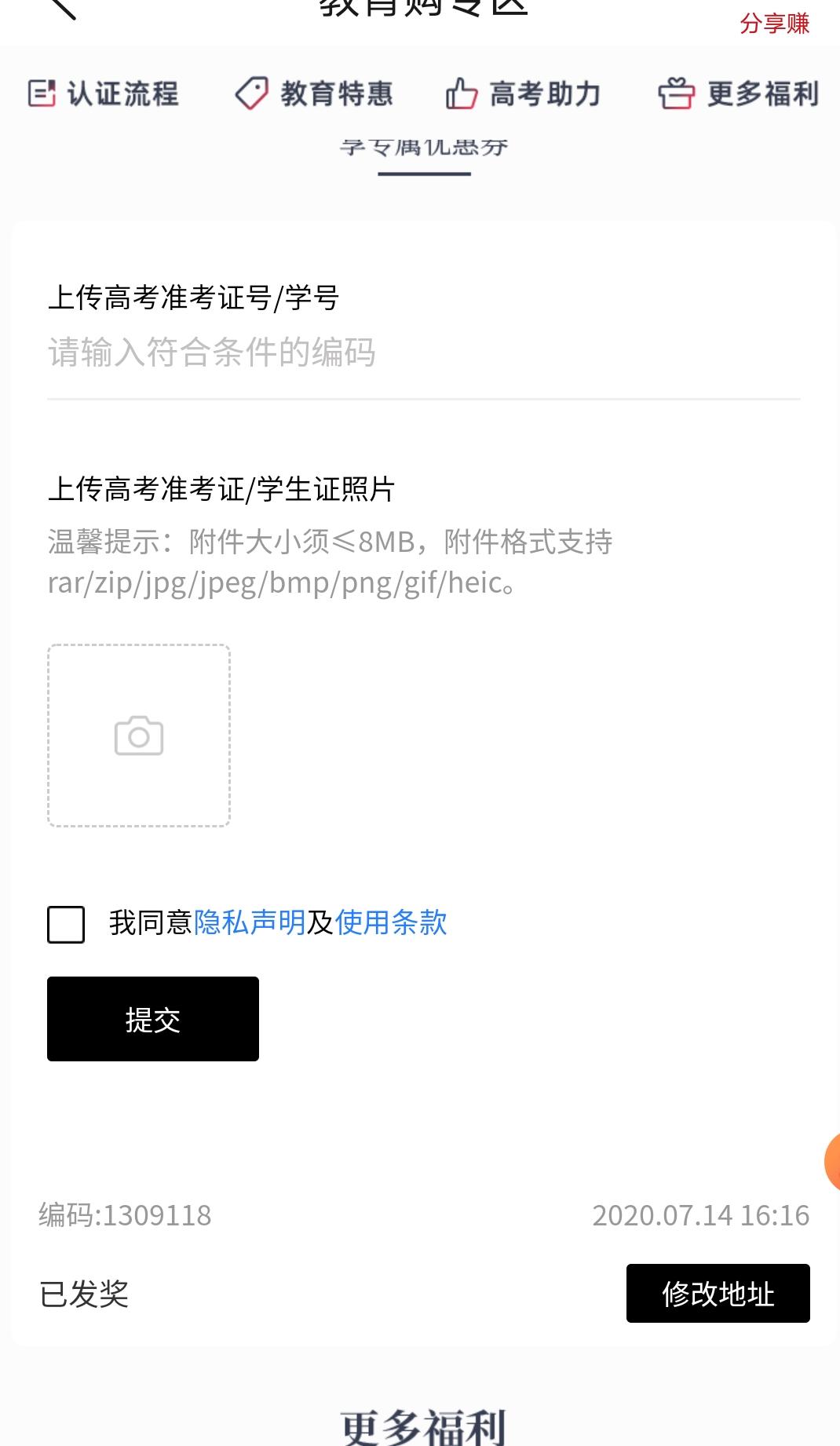 Screenshot_20200714_213145_com.vmall.client.png