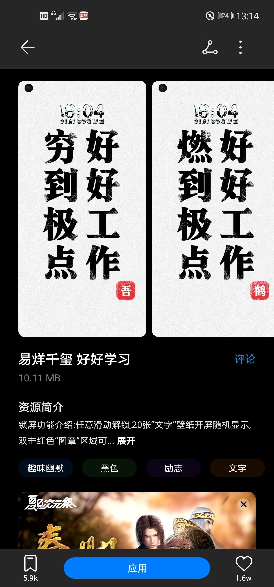 Screenshot_20200719_131416_com.huawei.android.thememanager.jpg