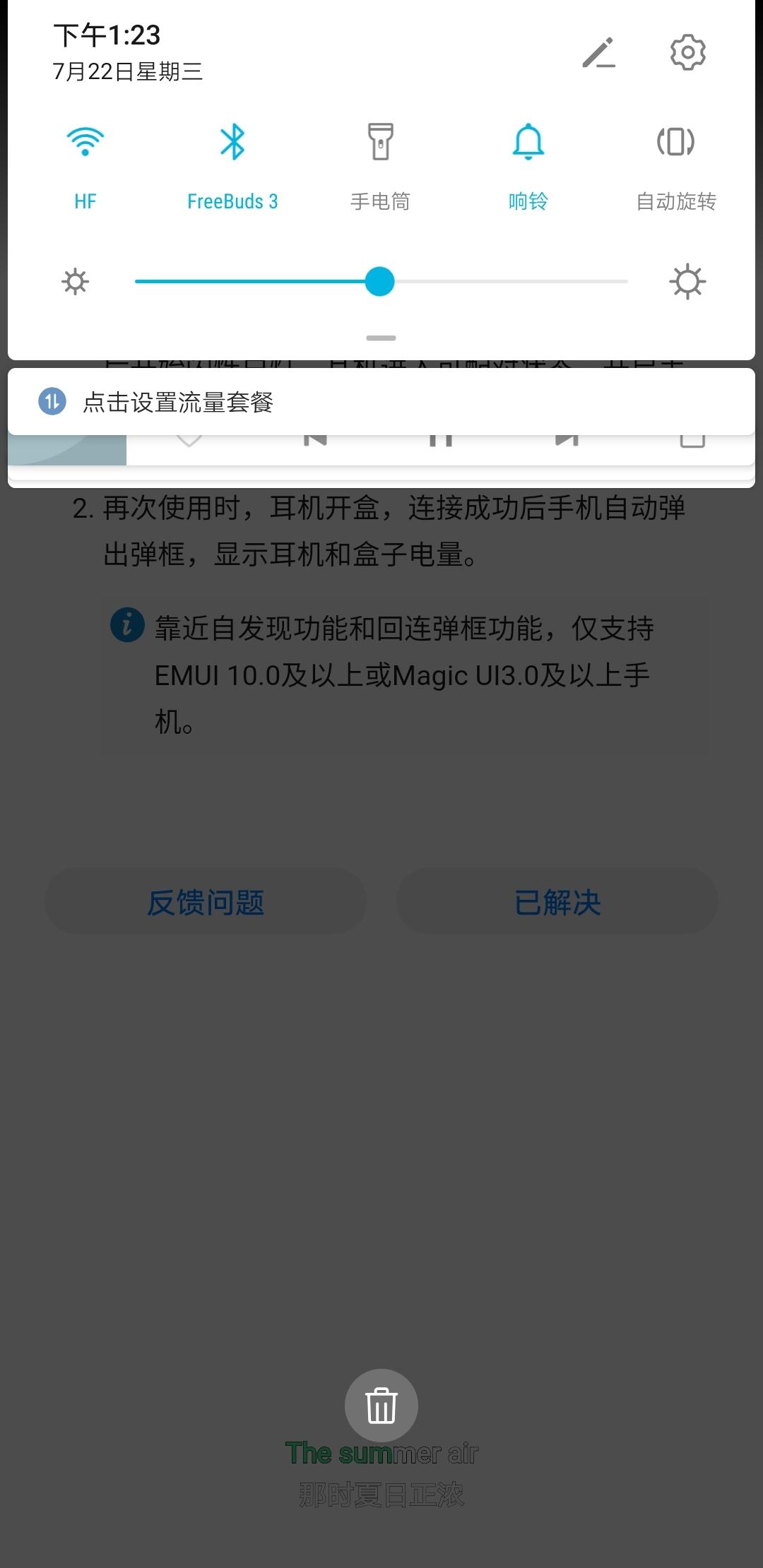 Screenshot_20200722_132304_com.huawei.smarthome.jpg