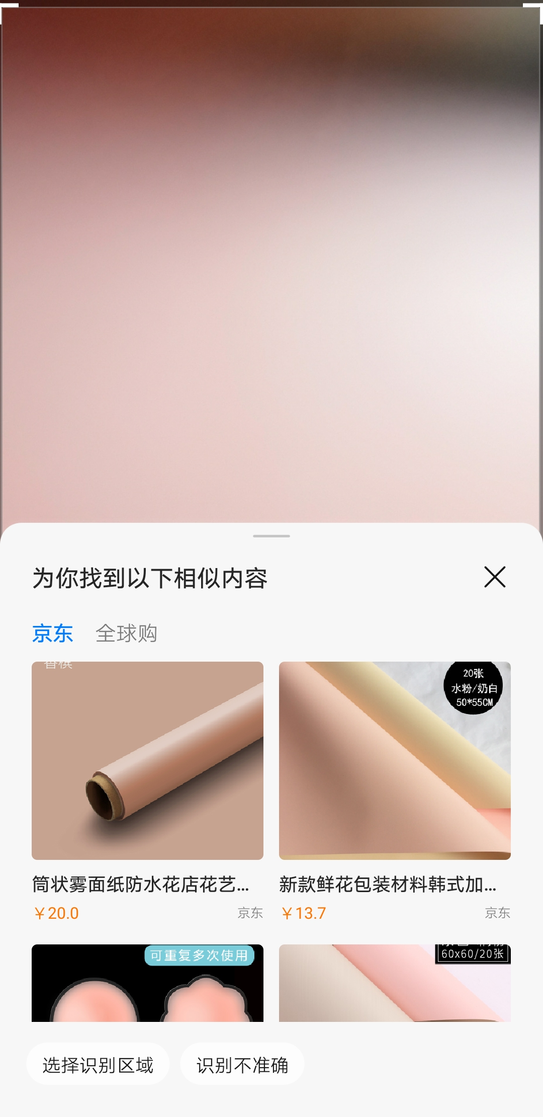 Screenshot_20200723_103013_com.huawei.scanner.jpg