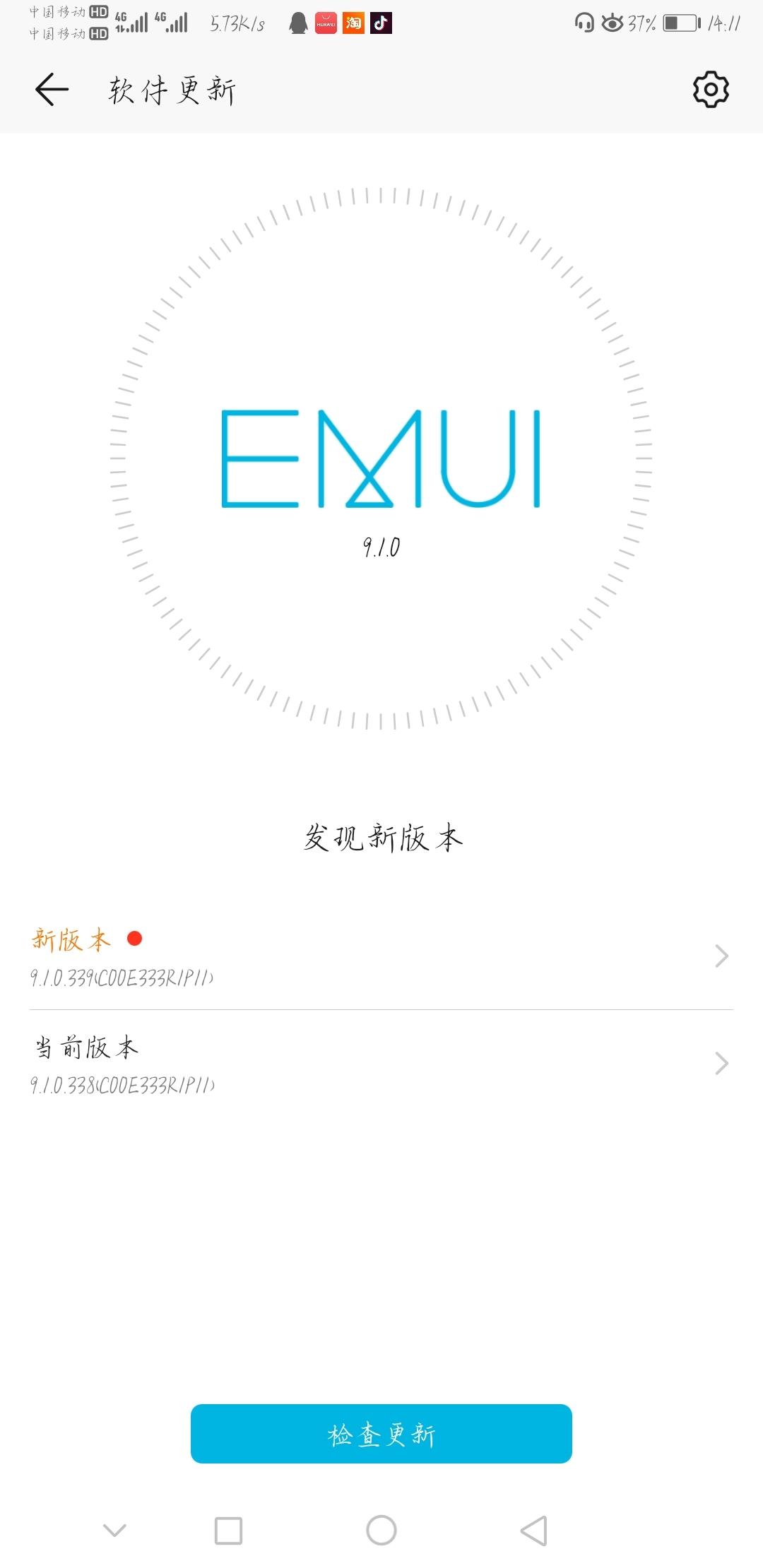 Screenshot_20200725_141122_com.huawei.android.hwouc.jpg