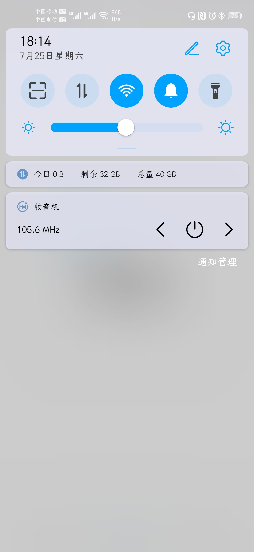 Screenshot_20200725_181445_com.huawei.android.FMRadio.jpg