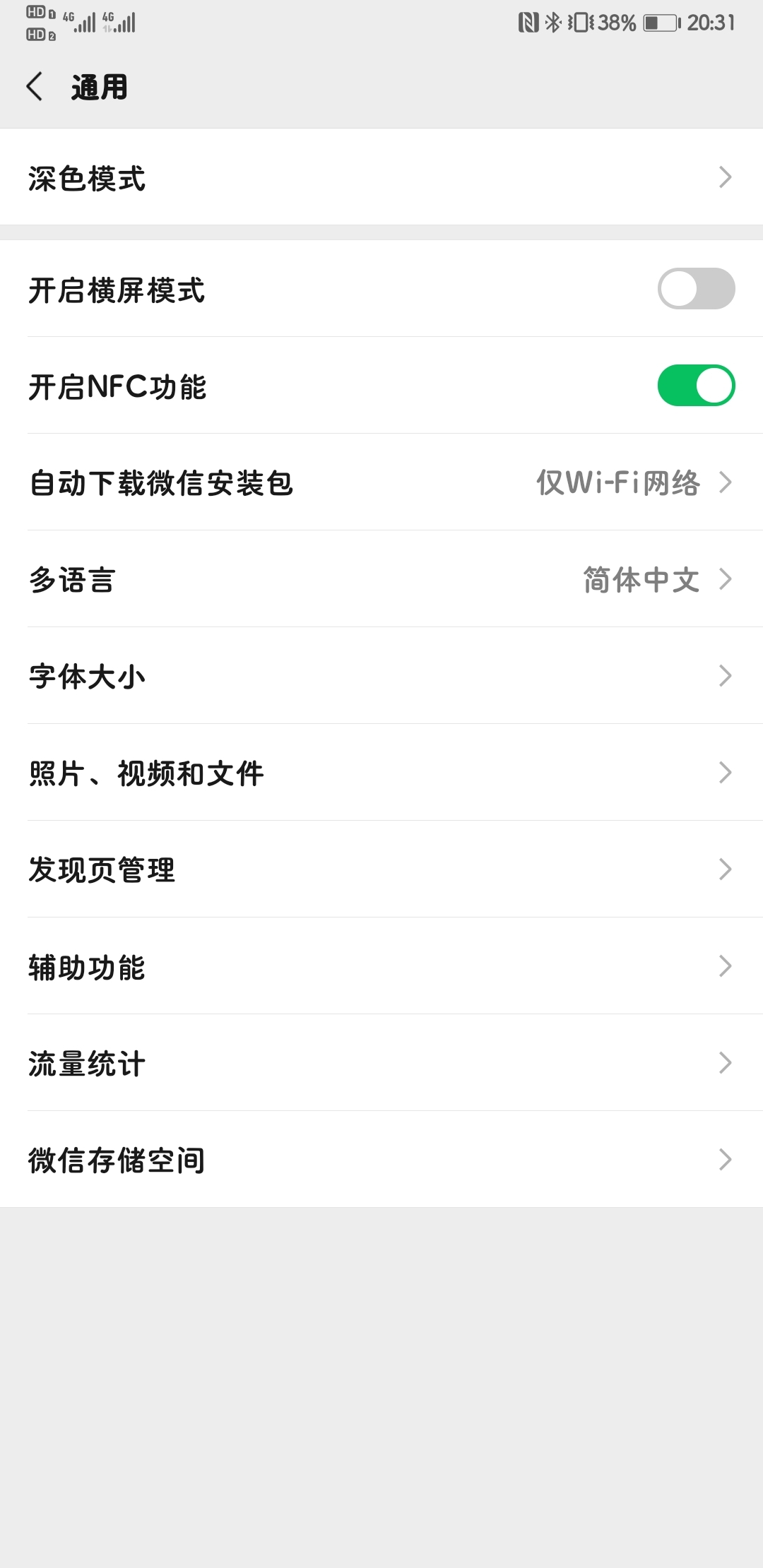Screenshot_20200725_203153_com.tencent.mm.jpg