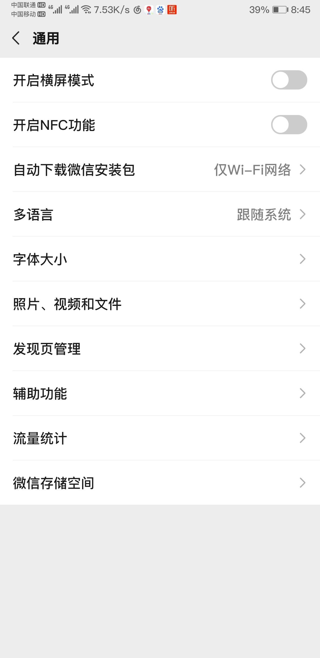 Screenshot_20200725_204521_com.tencent.mm.jpg