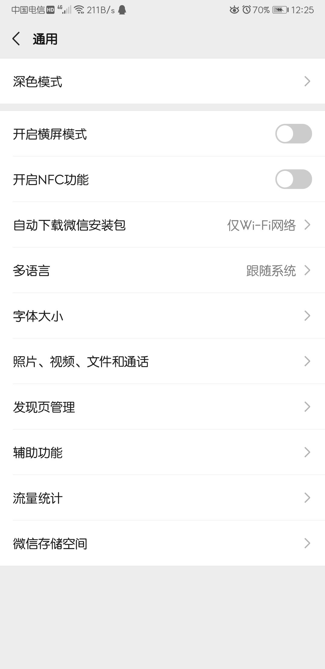 Screenshot_20200727_122506_com.tencent.mm.jpg