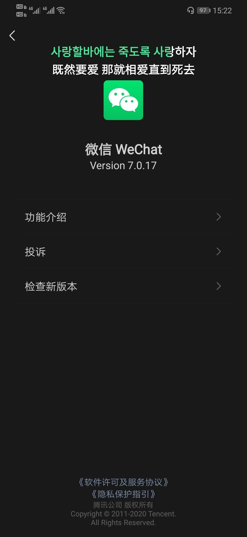 Screenshot_20200727_152231_com.tencent.mm.jpg