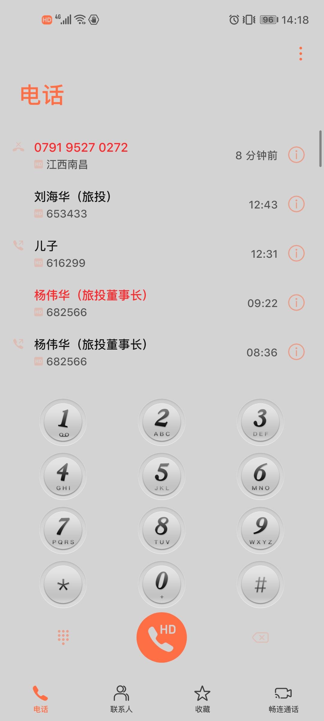 Screenshot_20200728_141802_com.huawei.contacts.jpg