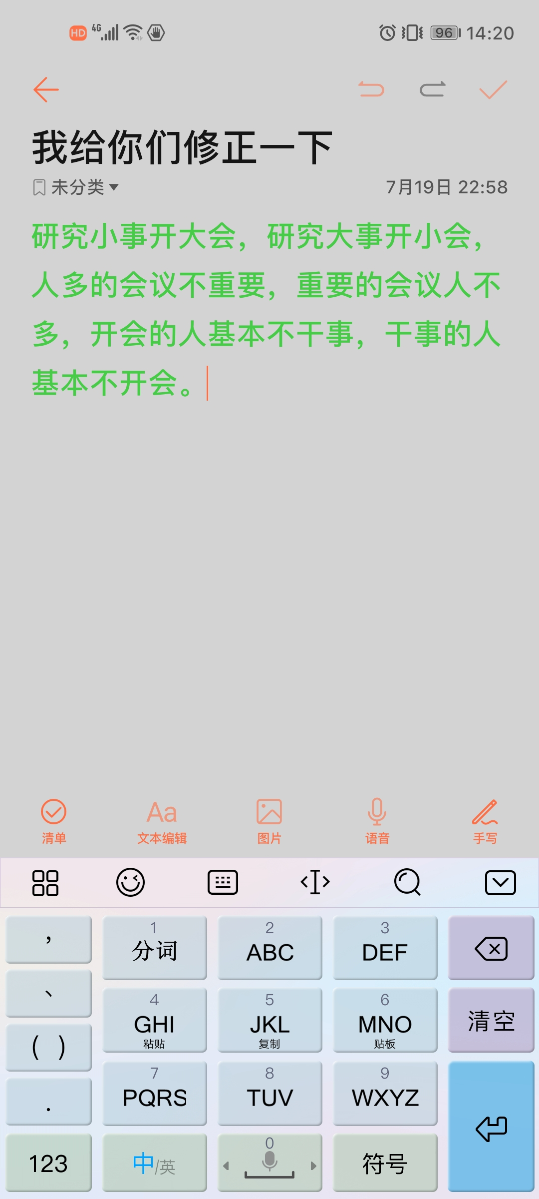 Screenshot_20200728_142035_com.huawei.notepad.jpg