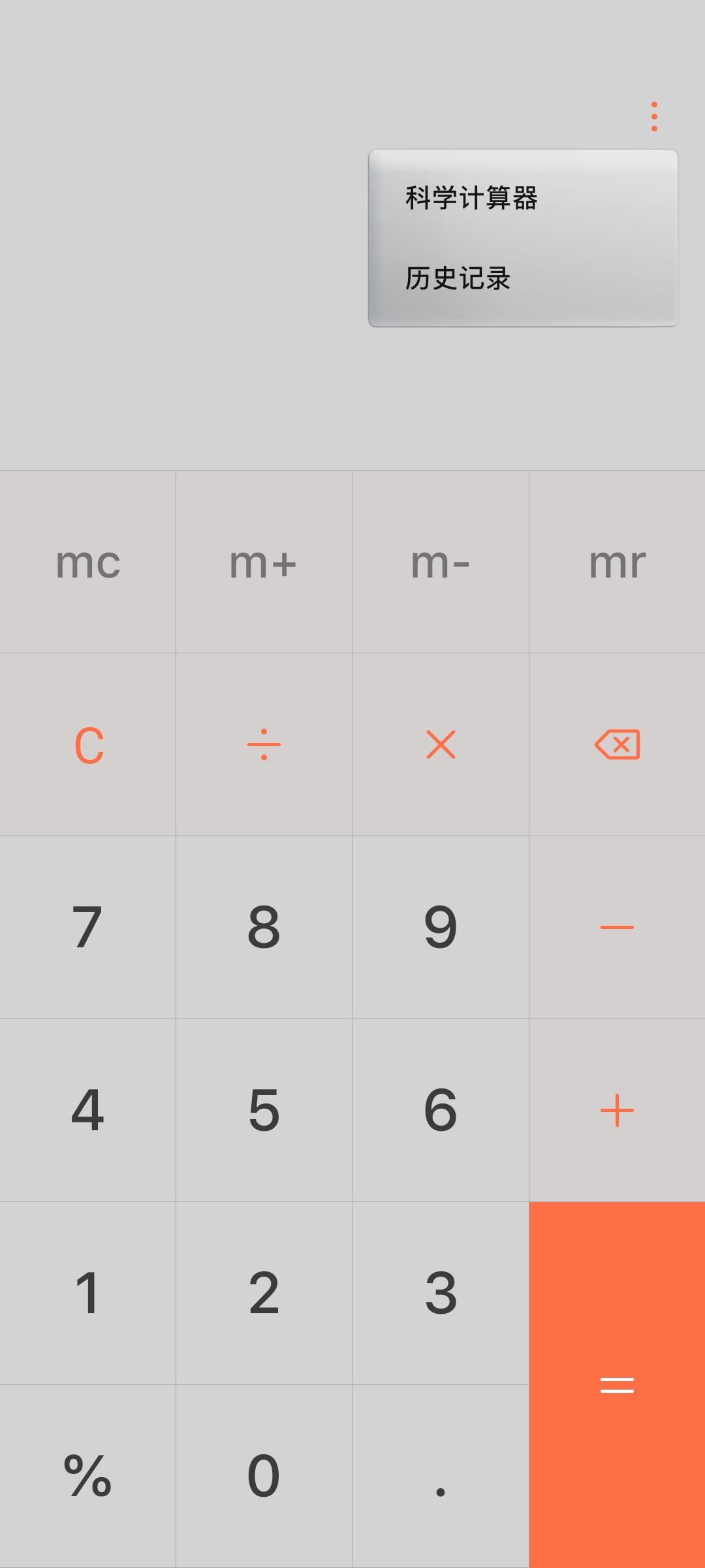 Screenshot_20200728_142150_com.huawei.calculator.jpg