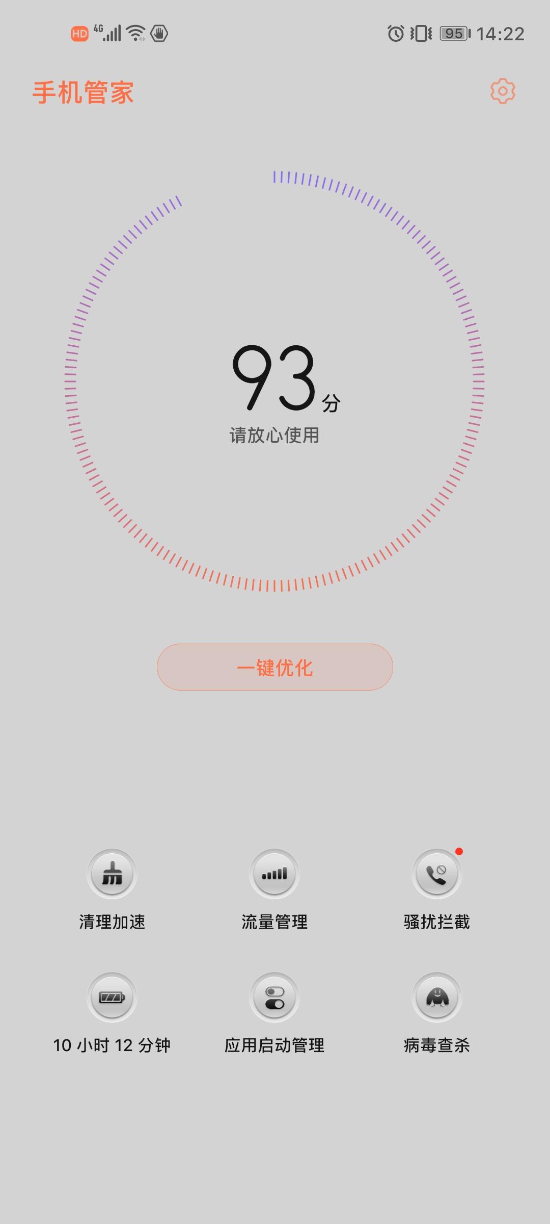 Screenshot_20200728_142212_com.huawei.systemmanager.jpg