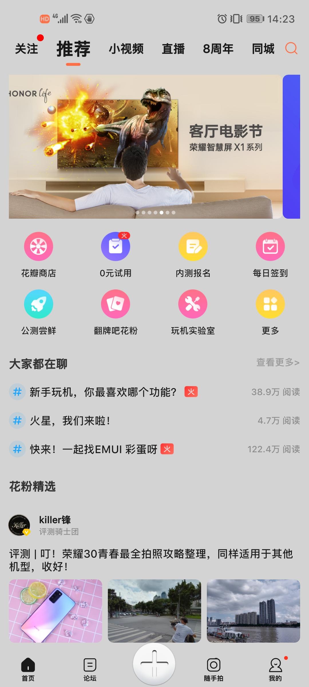 Screenshot_20200728_142329_com.huawei.fans.jpg