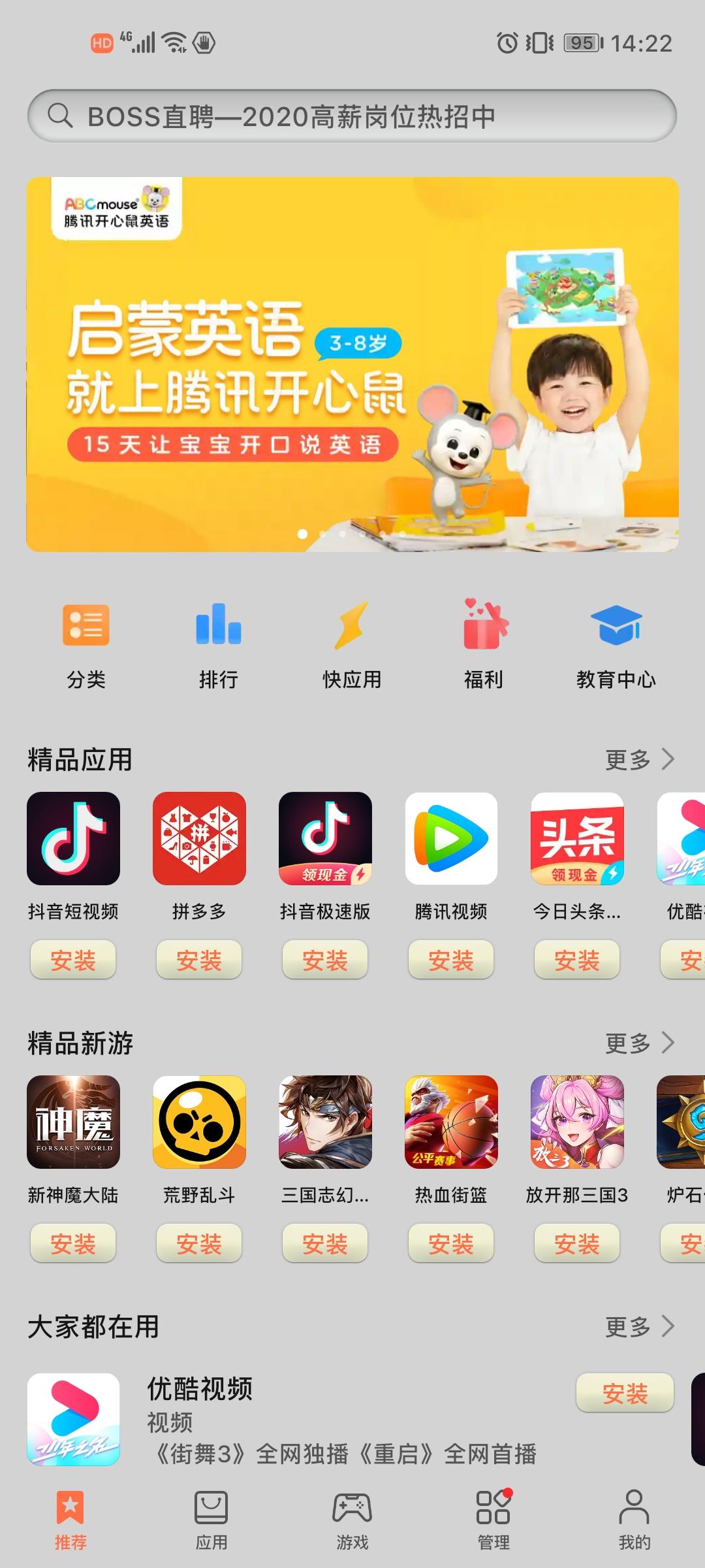Screenshot_20200728_142231_com.huawei.appmarket.jpg