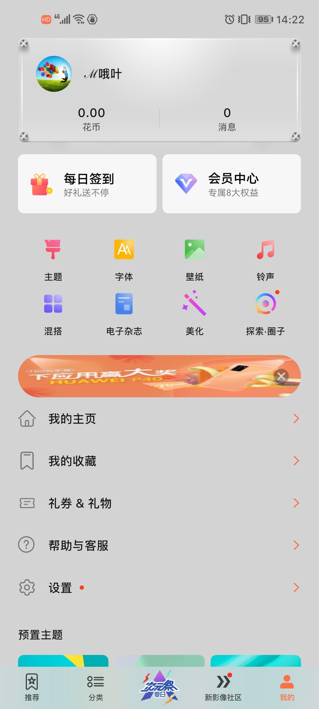 Screenshot_20200728_142245_com.huawei.android.thememanager.jpg