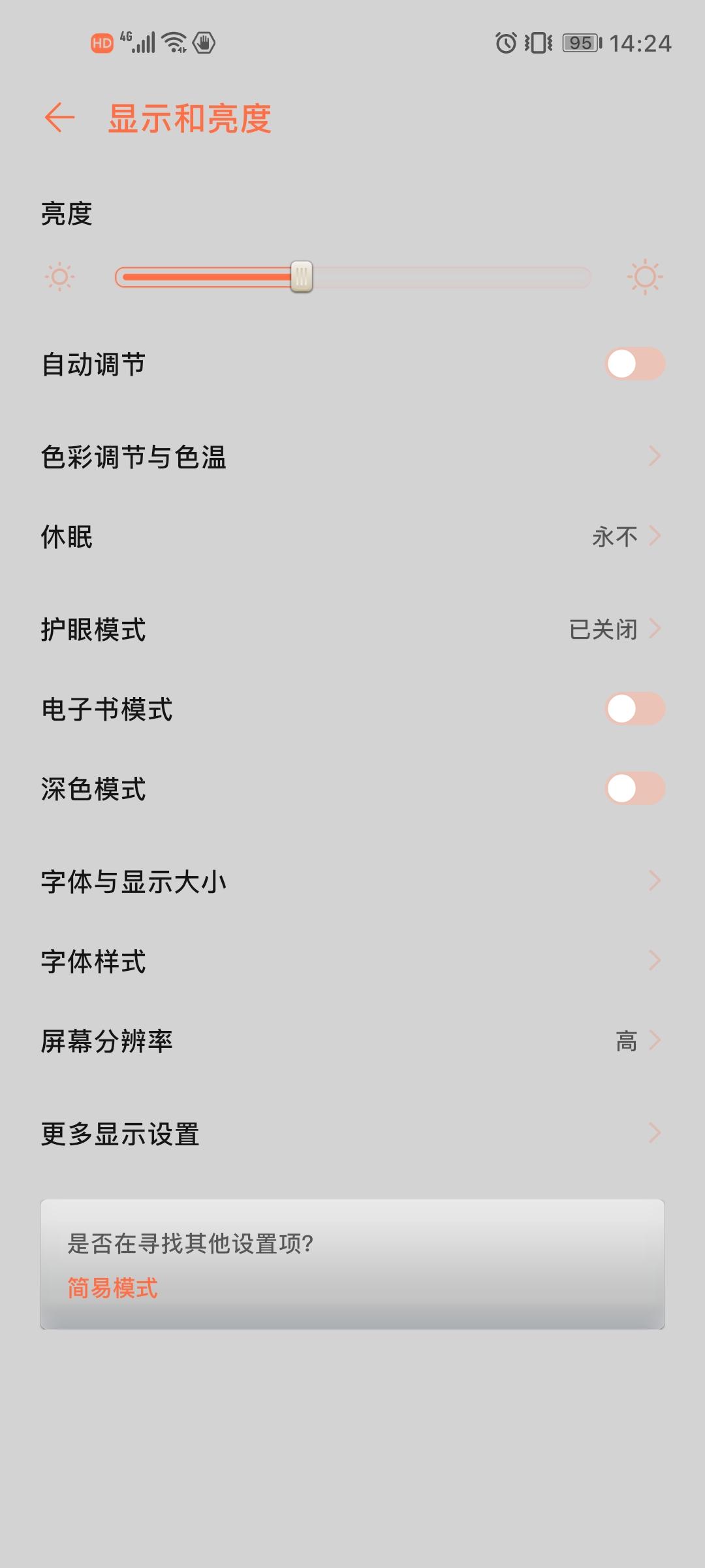 Screenshot_20200728_142402_com.android.settings.jpg