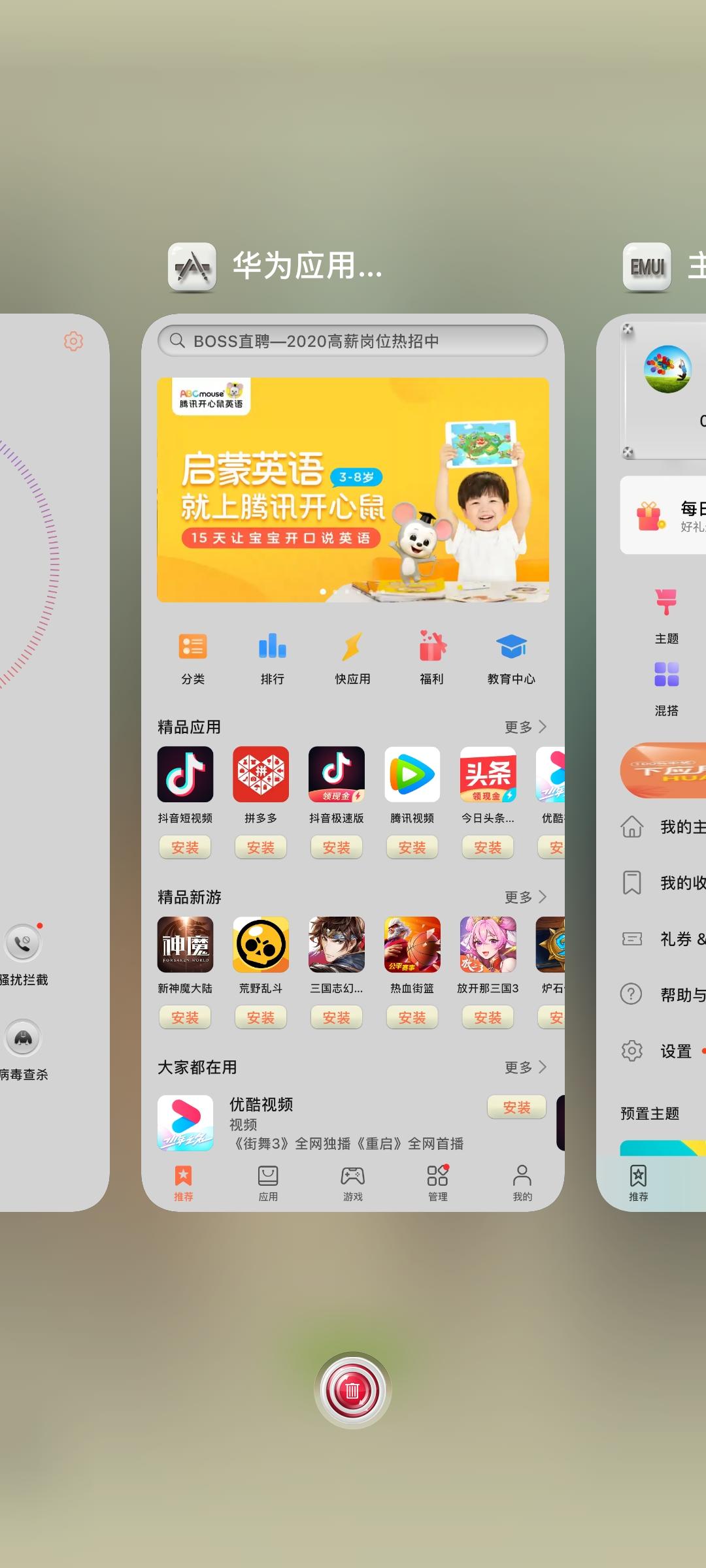 Screenshot_20200728_142430_com.huawei.android.launcher.jpg
