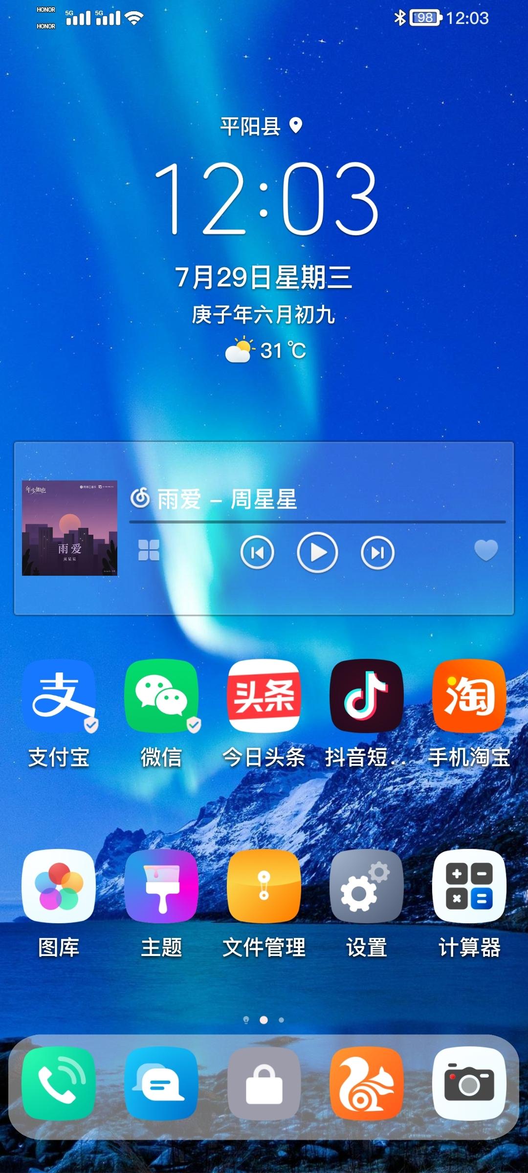 Screenshot_20200729_120300_com.huawei.android.launcher.jpg