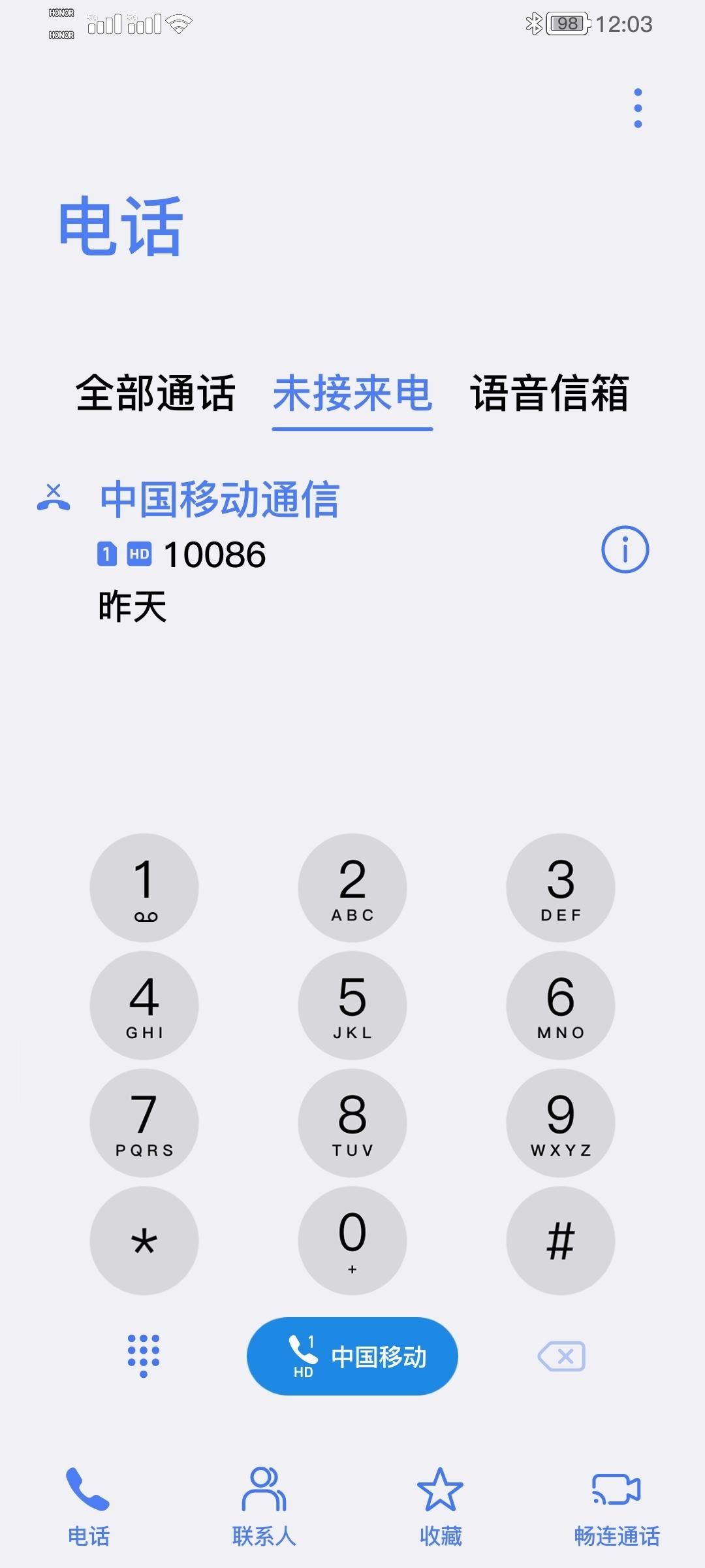 Screenshot_20200729_120326_com.huawei.contacts.jpg