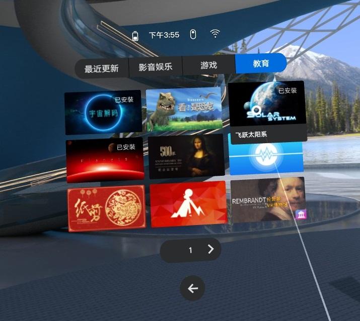 小米VR-ITMI社区-VR游戏免费体验,零间隔探索宇宙奥秘!(8)