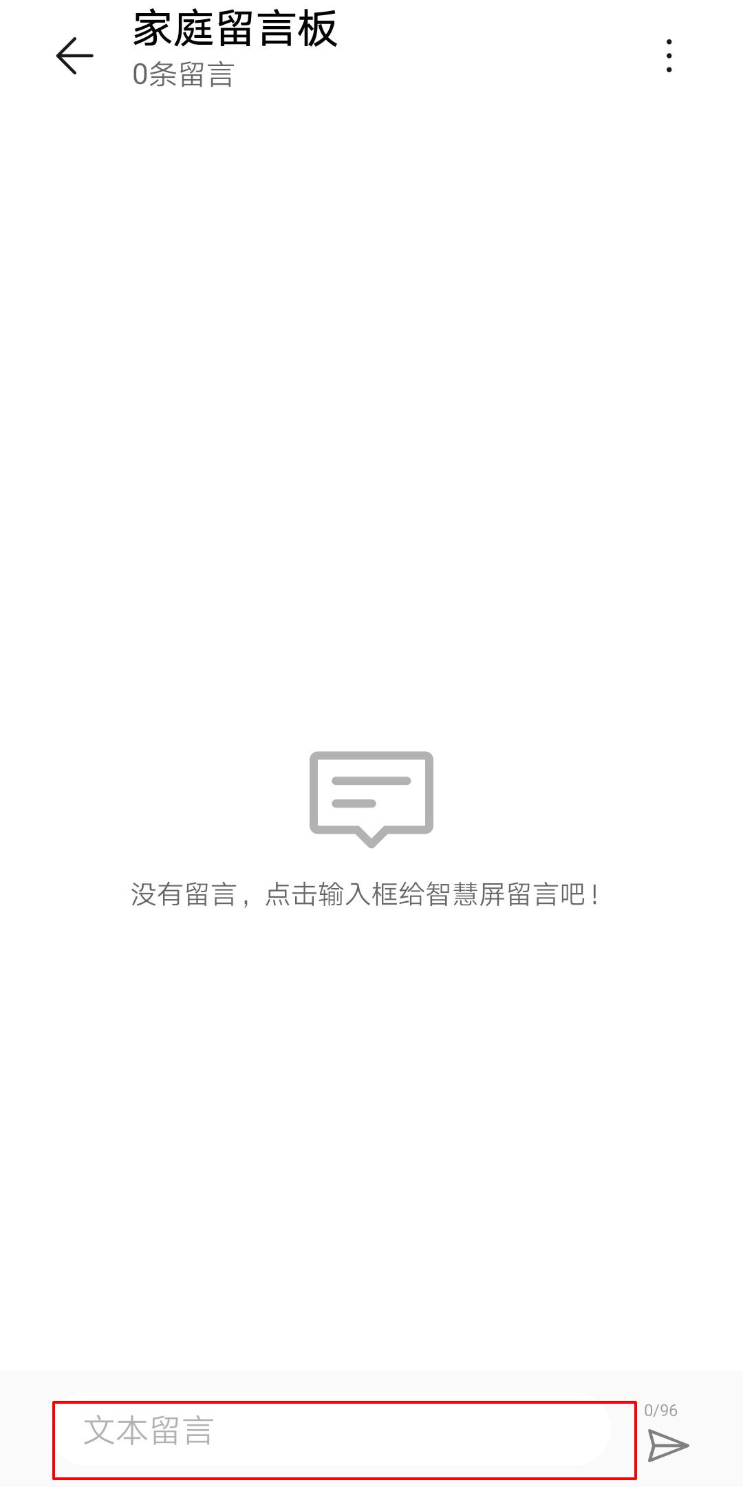 EMUI-ITMI社区-留言板怎么利用?超全攻略点击(4)