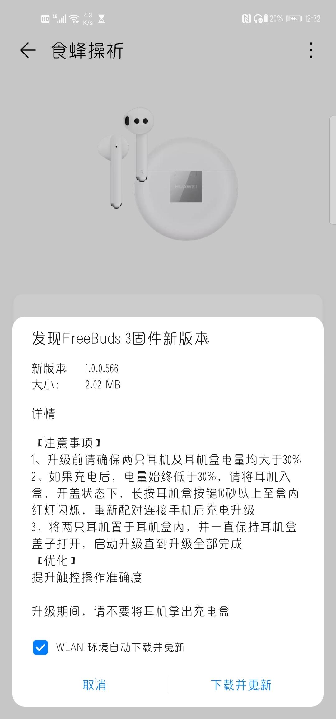 Screenshot_20200729_003214_com.huawei.smarthome.jpg