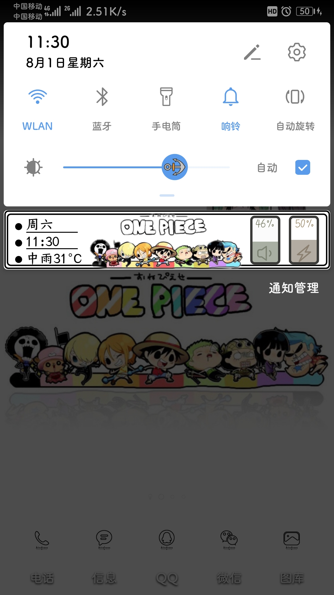 Screenshot_20200801_113057_com.huawei.android.lau.jpg