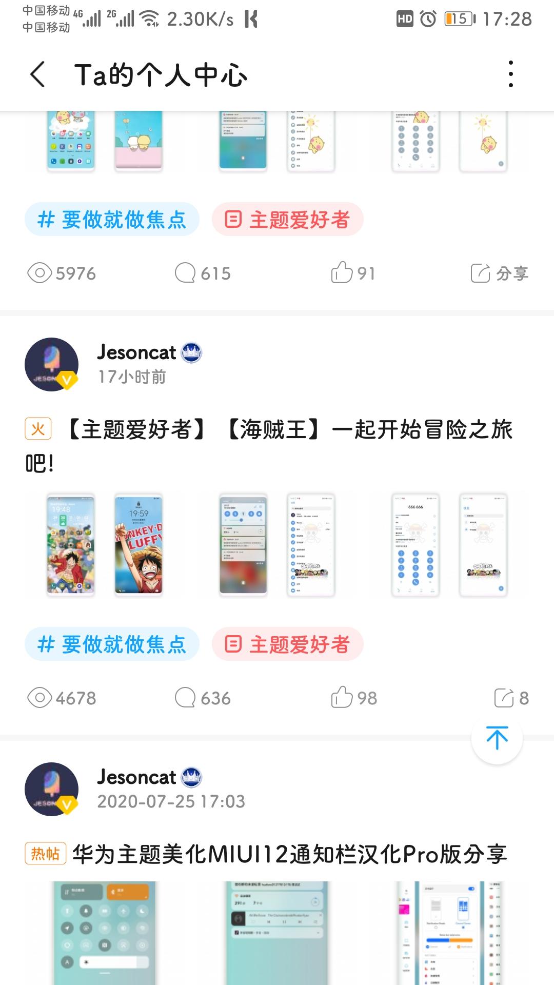 Screenshot_20200801_172832_com.huawei.fans.jpg