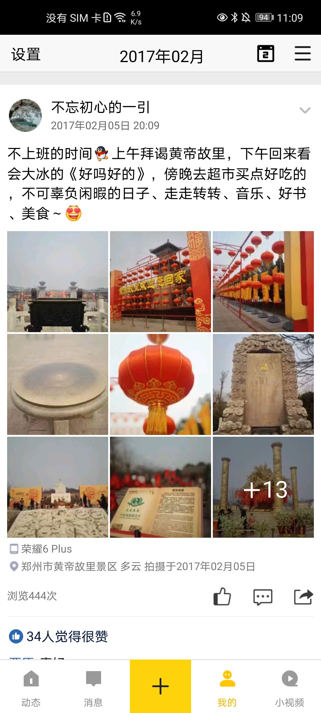Screenshot_20200802_110912_com.qzone.jpg
