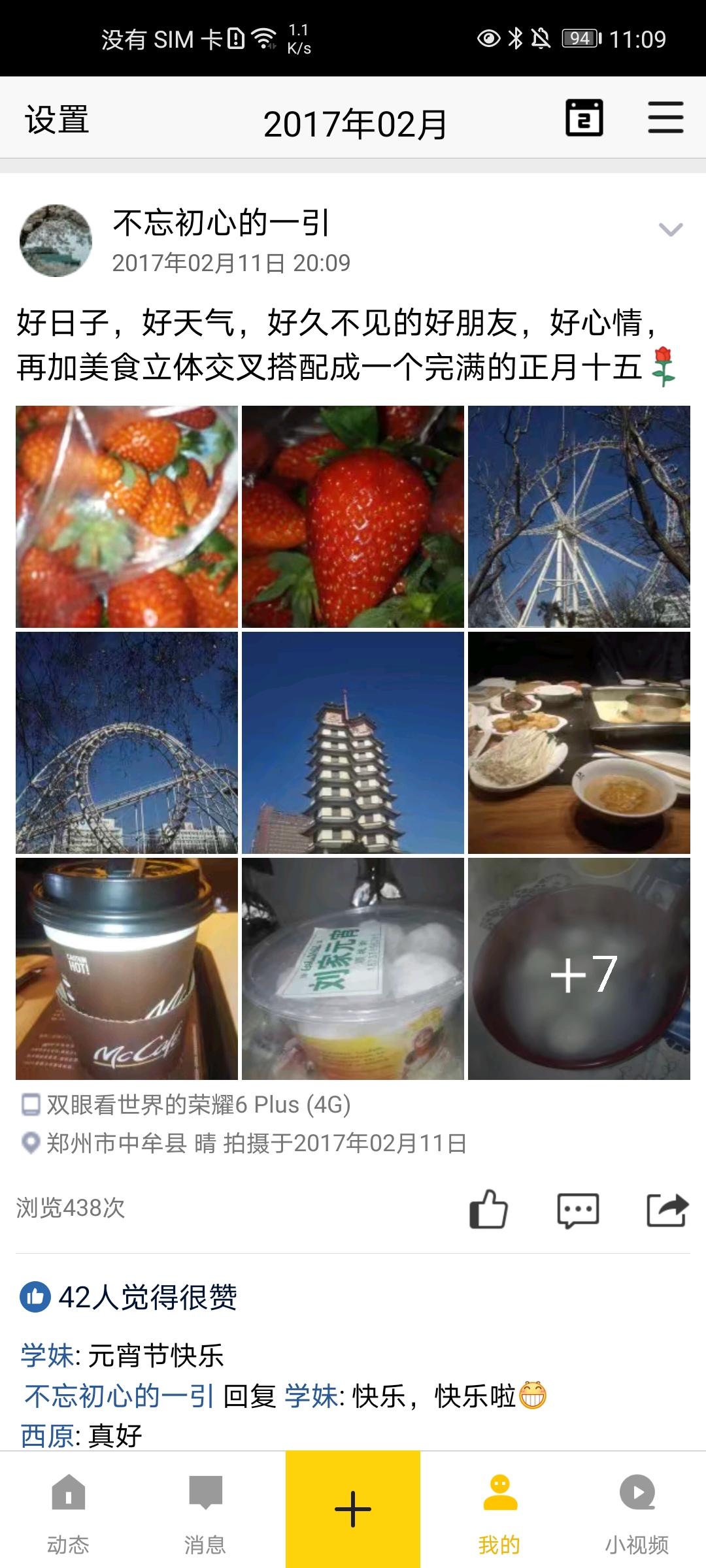 Screenshot_20200802_110937_com.qzone.jpg