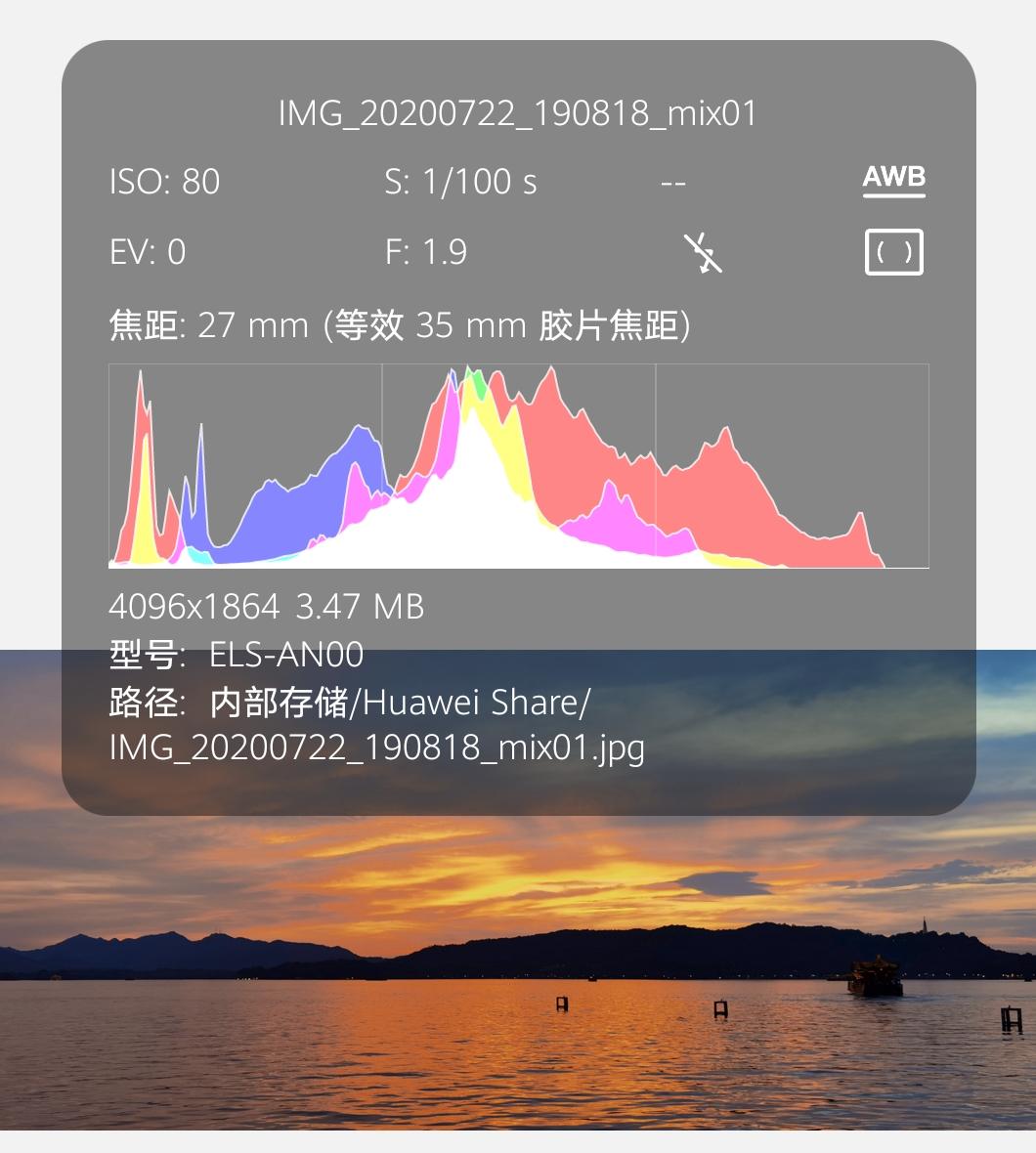 Screenshot_20200802_132205_com.huawei.photos.png