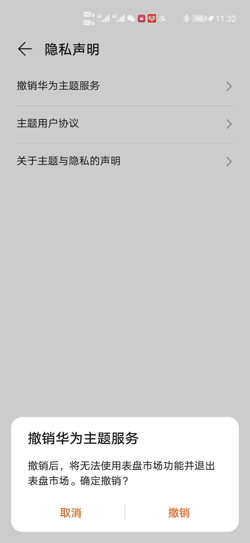 Screenshot_20200803_113236_com.huawei.health.jpg