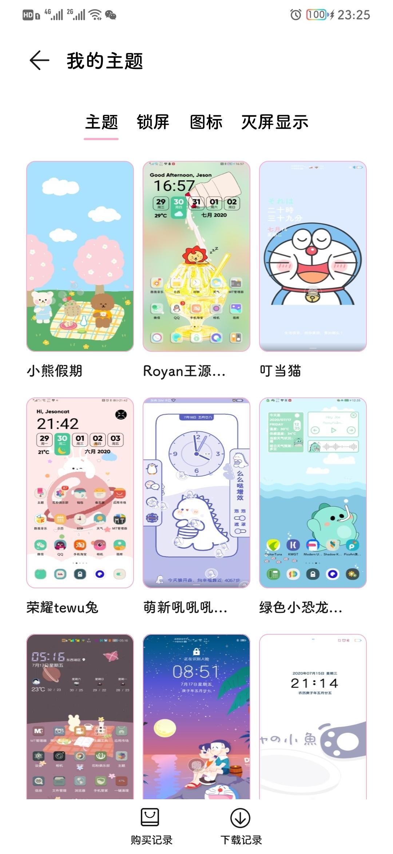 Screenshot_20200804_232530_com.huawei.android.thememanager.jpg
