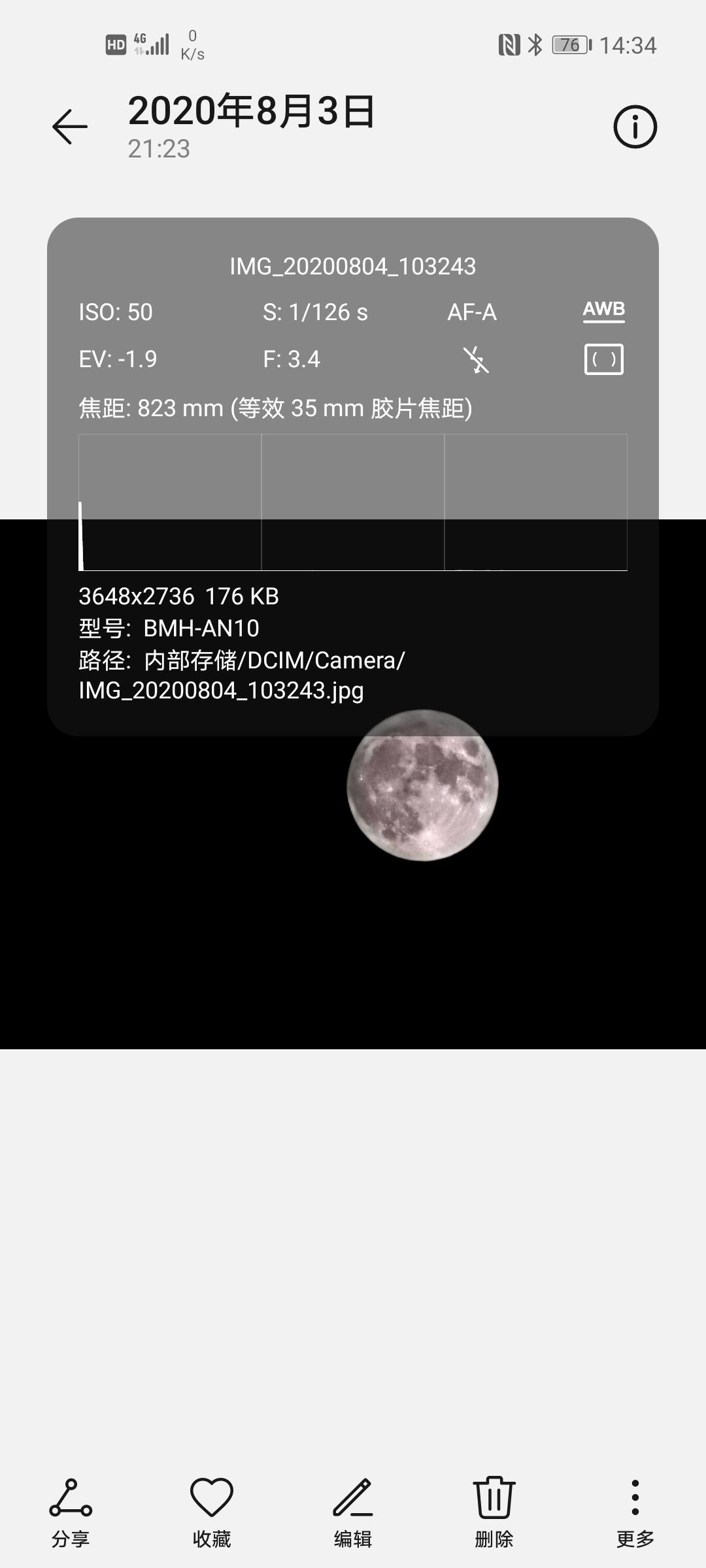 Screenshot_20200805_143413_com.huawei.photos.jpg