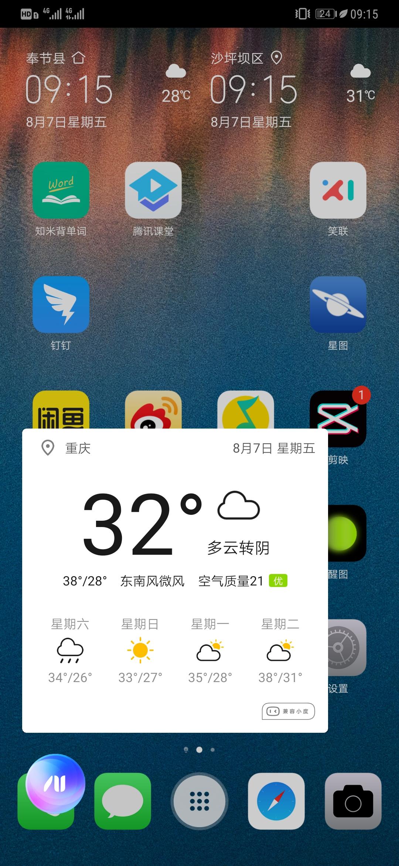Screenshot_20200807_091600_com.huawei.android.launcher.jpg