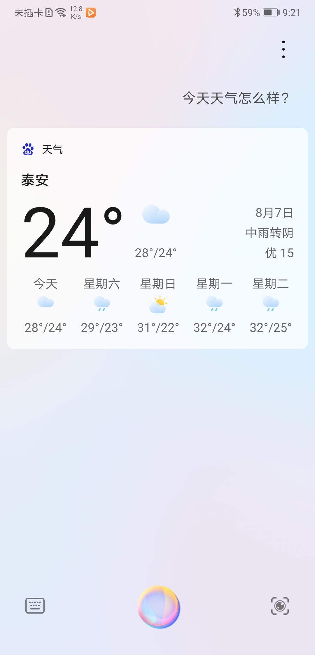 Screenshot_20200807_092122_com.huawei.vassistant.jpg