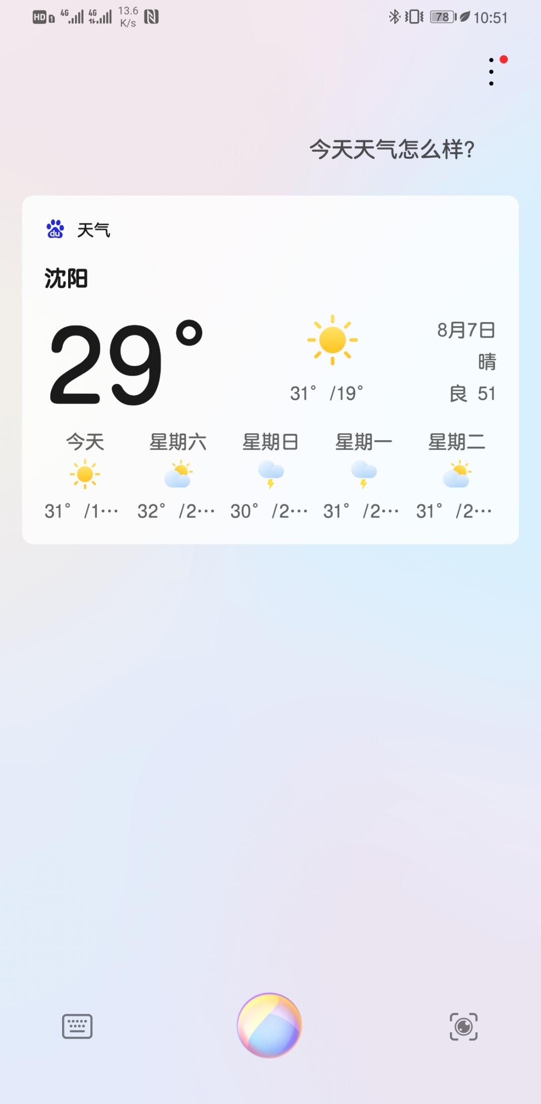 Screenshot_20200807_105155_com.huawei.vassistant.jpg
