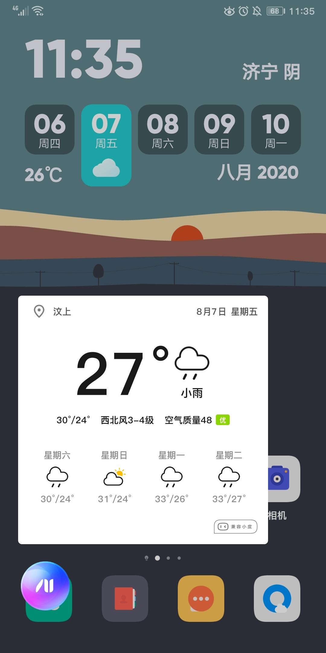 Screenshot_20200807_113530_com.huawei.android.launcher.jpg
