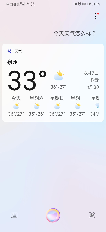 Screenshot_20200807_115542_com.huawei.vassistant.jpg