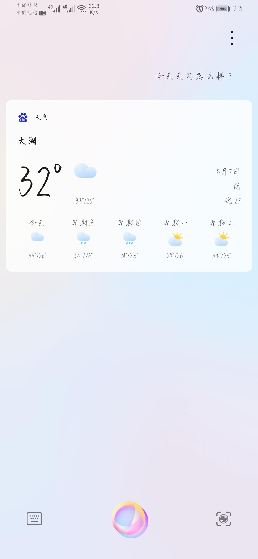 Screenshot_20200807_121517_com.huawei.vassistant.jpg