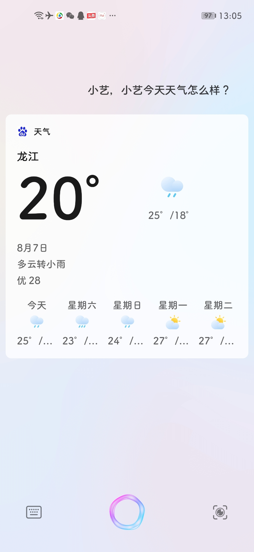 Screenshot_20200807_130543_com.huawei.vassistant.jpg