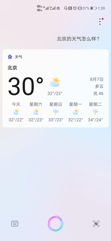 Screenshot_20200807_133902_com.huawei.vassistant.jpg