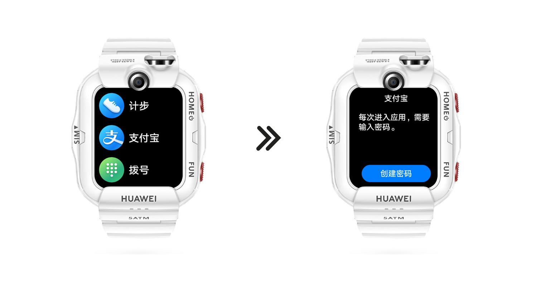华为儿童手表-4X-–特色三方应用介绍-配图-3-0806.jpg