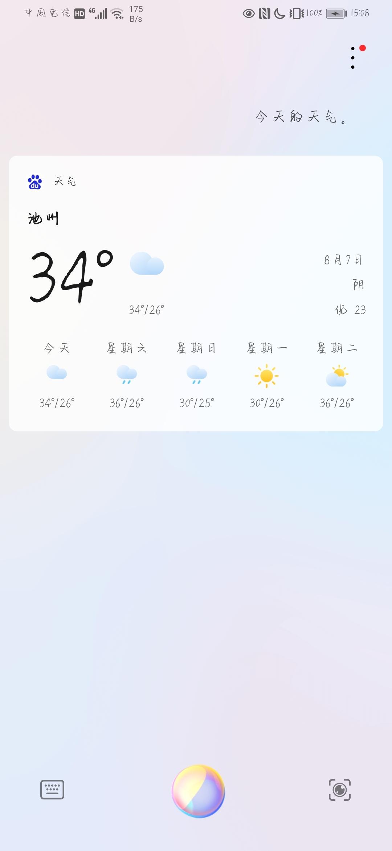 Screenshot_20200807_150855_com.huawei.vassistant.jpg
