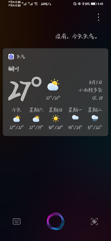 Screenshot_20200807_154340_com.huawei.vassistant.jpg