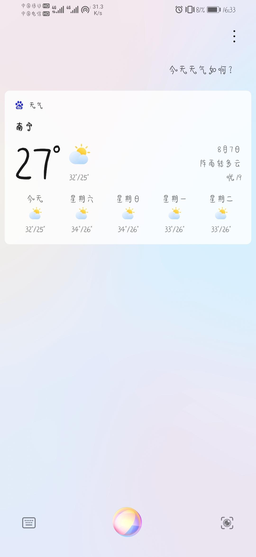 Screenshot_20200807_163348_com.huawei.vassistant.jpg