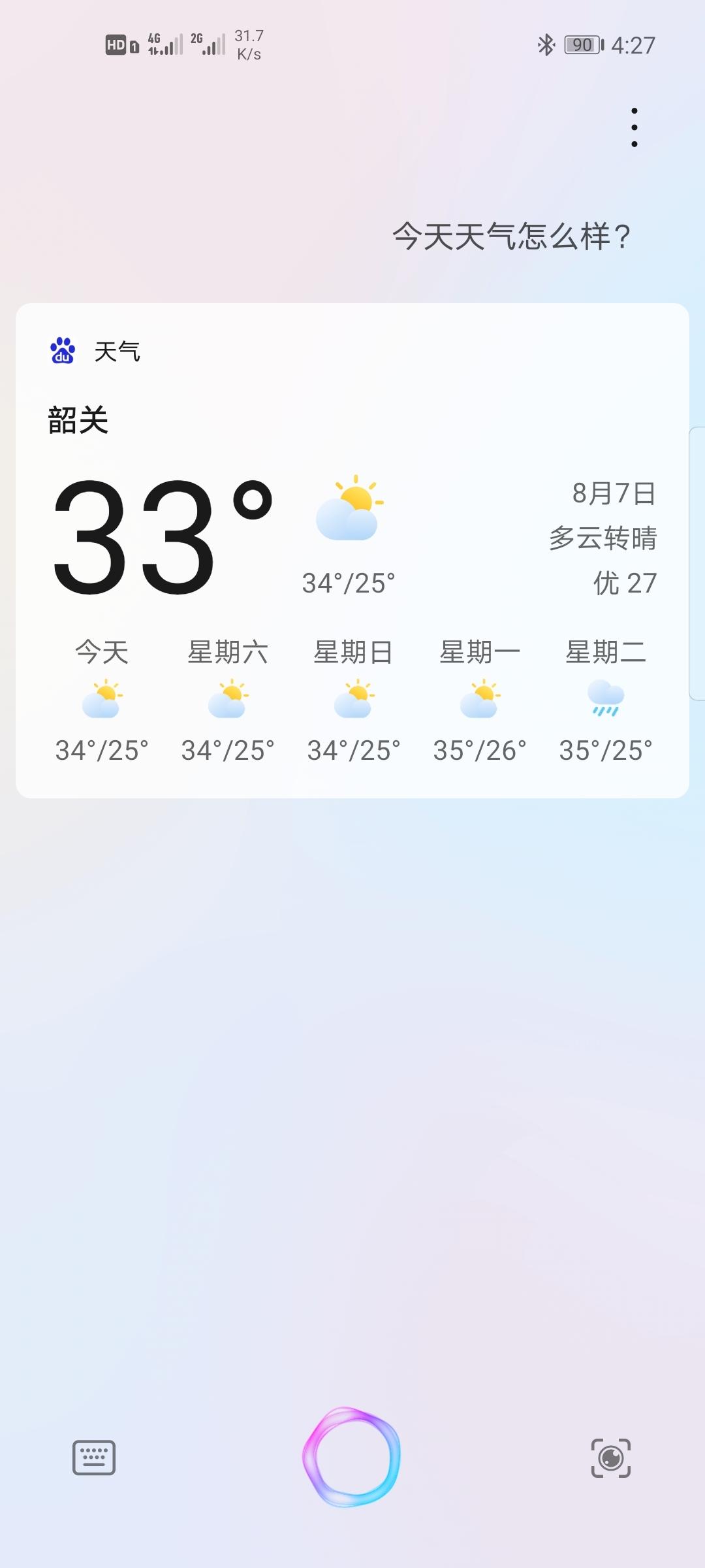 Screenshot_20200807_162725_com.huawei.vassistant.jpg