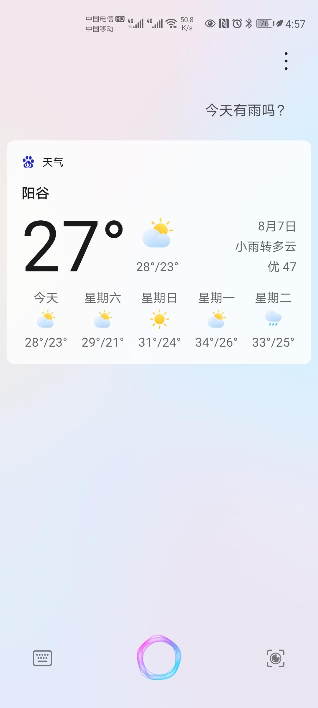 Screenshot_20200807_165706_com.huawei.vassistant.jpg