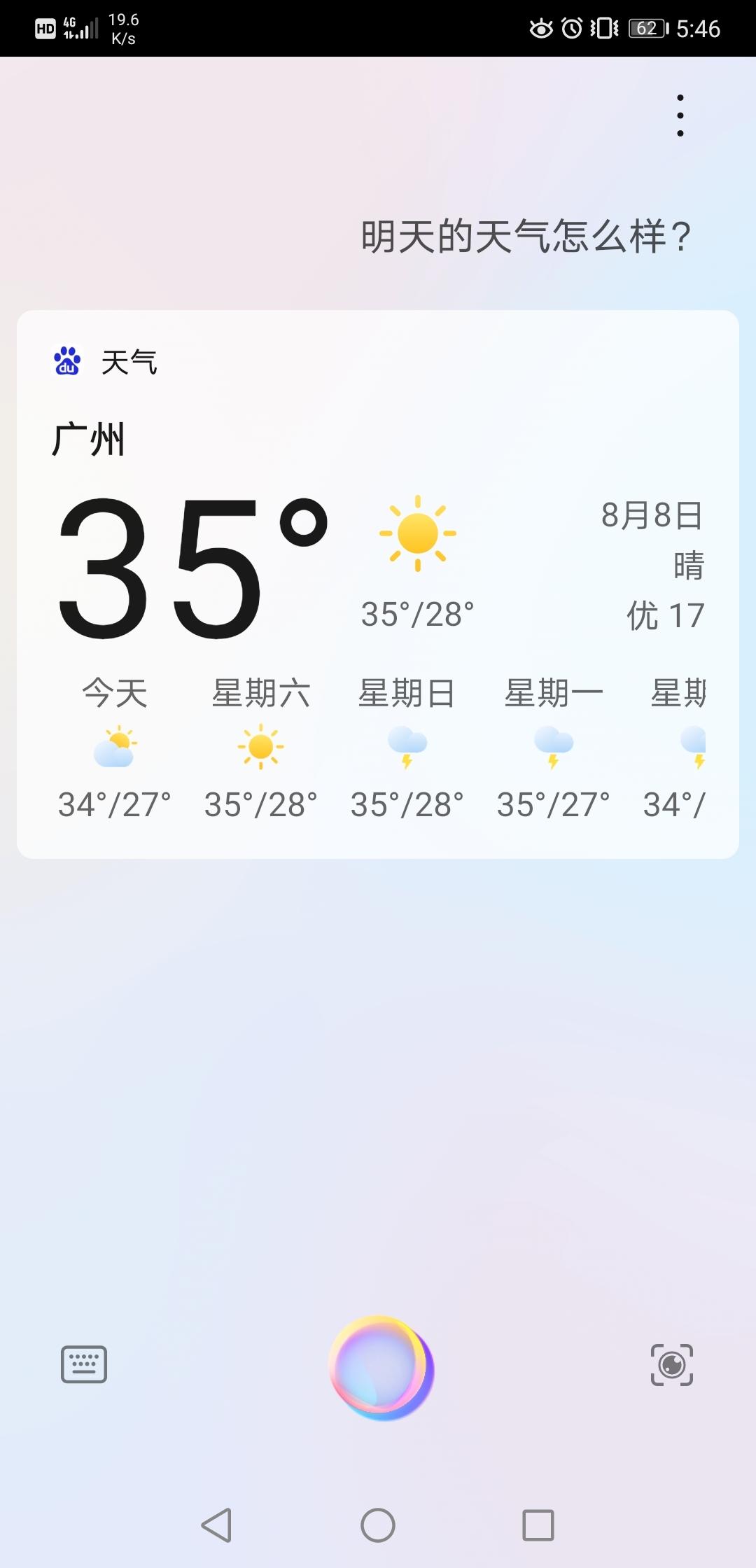 Screenshot_20200807_174658_com.huawei.vassistant.jpg