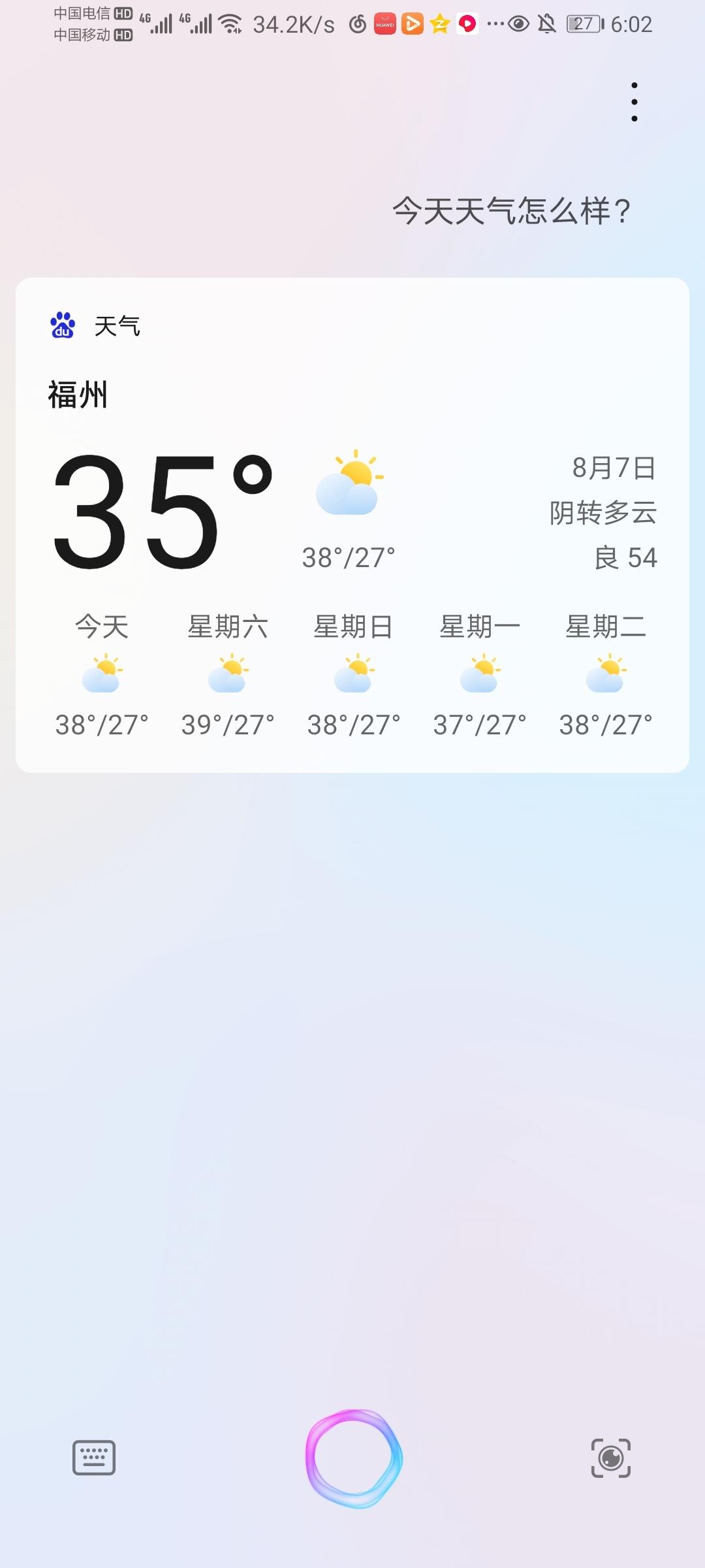 Screenshot_20200807_180234_com.huawei.vassistant.jpg